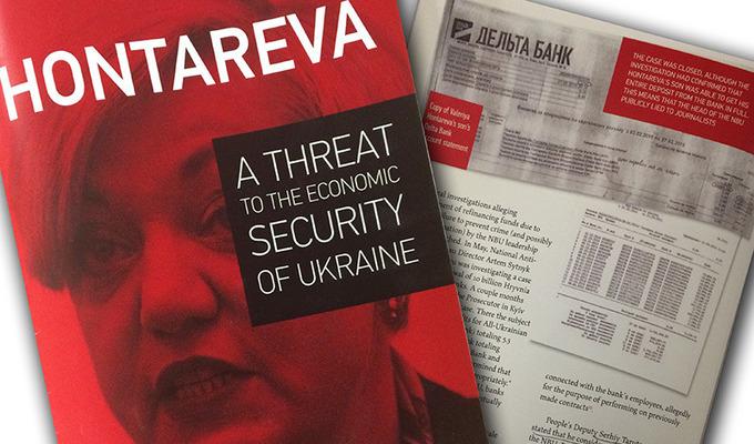 Чем чреват для Украины скандал с Гонтаревой
