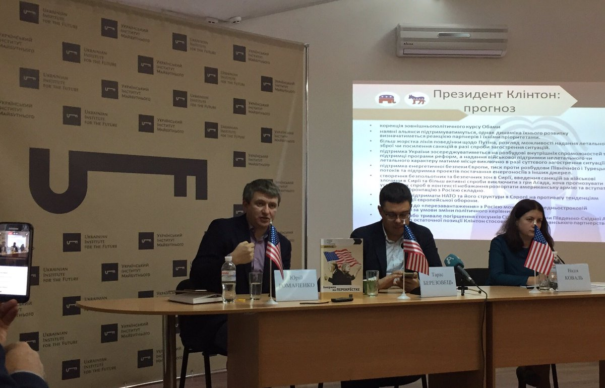Reboot of the US policy: is there a place for Ukraine in a new version?