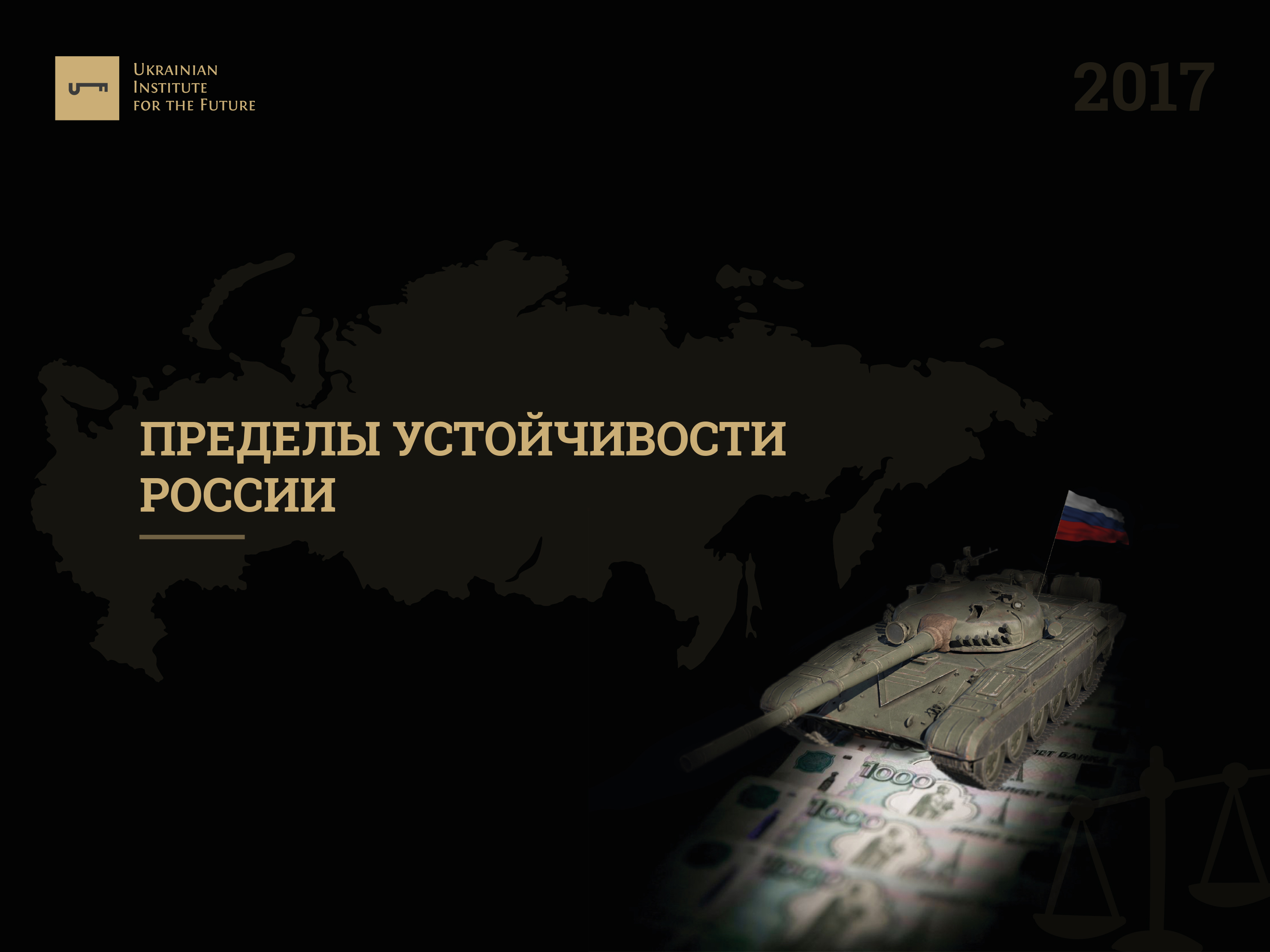 "Dmitry Nekrasov ""Limits of Russian strength"" (report)"