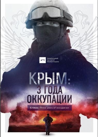 UKRAINE: THREE YEARS WITHOUT CRIMEA