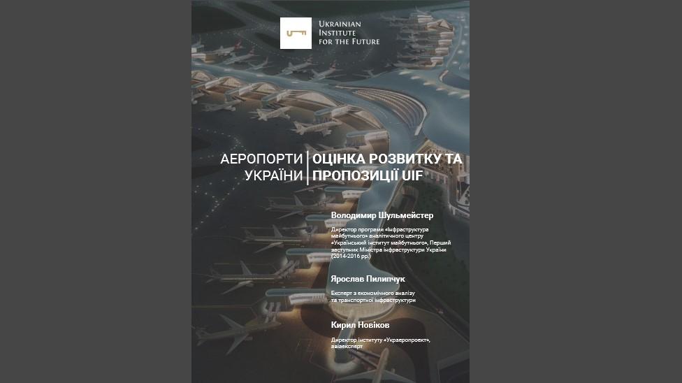 Аеропорти України. Оцінка стану та пропозиції розвитку - доповідь (pdf)