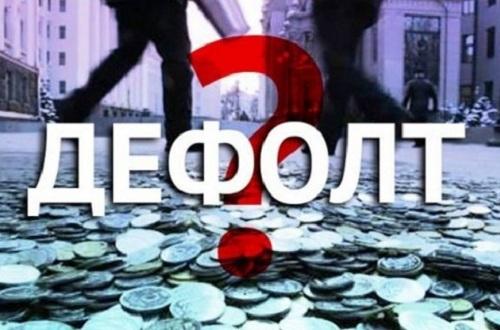 Избежит ли Украина дефолта?