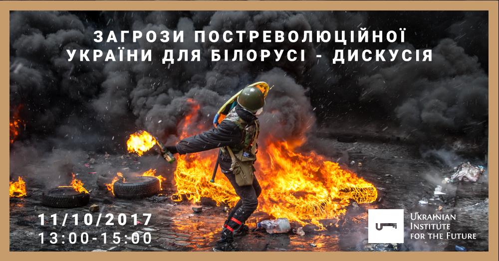 Threats of post-revolutionary Ukraine for Belarus