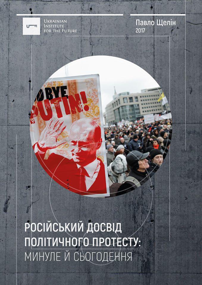 Pavlo Shchelin. Russian experience of political protest: past and present (report)