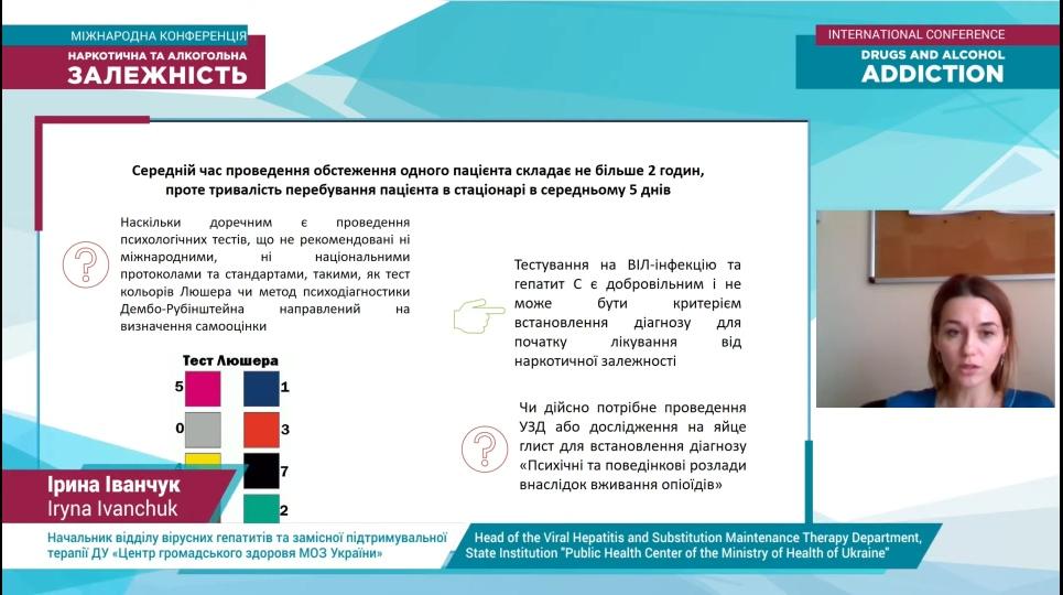 У МОЗ підняли питання щодо оптимізації системи постановки діагнозу відповідно до провідних підходів та задля максимального розширення доступу до медичної допомоги