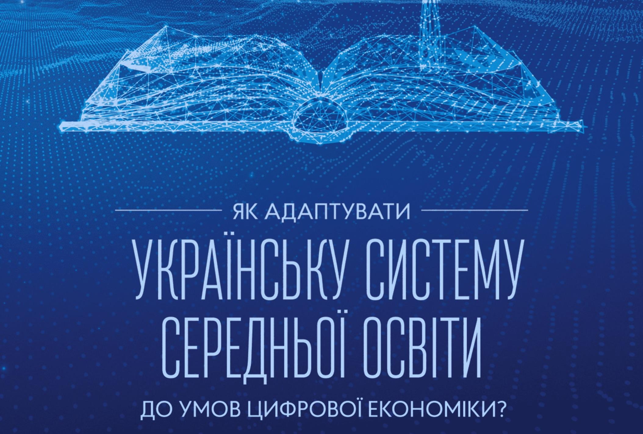 Як адаптувати українську систему середньої освіти до умов цифрової економіки?