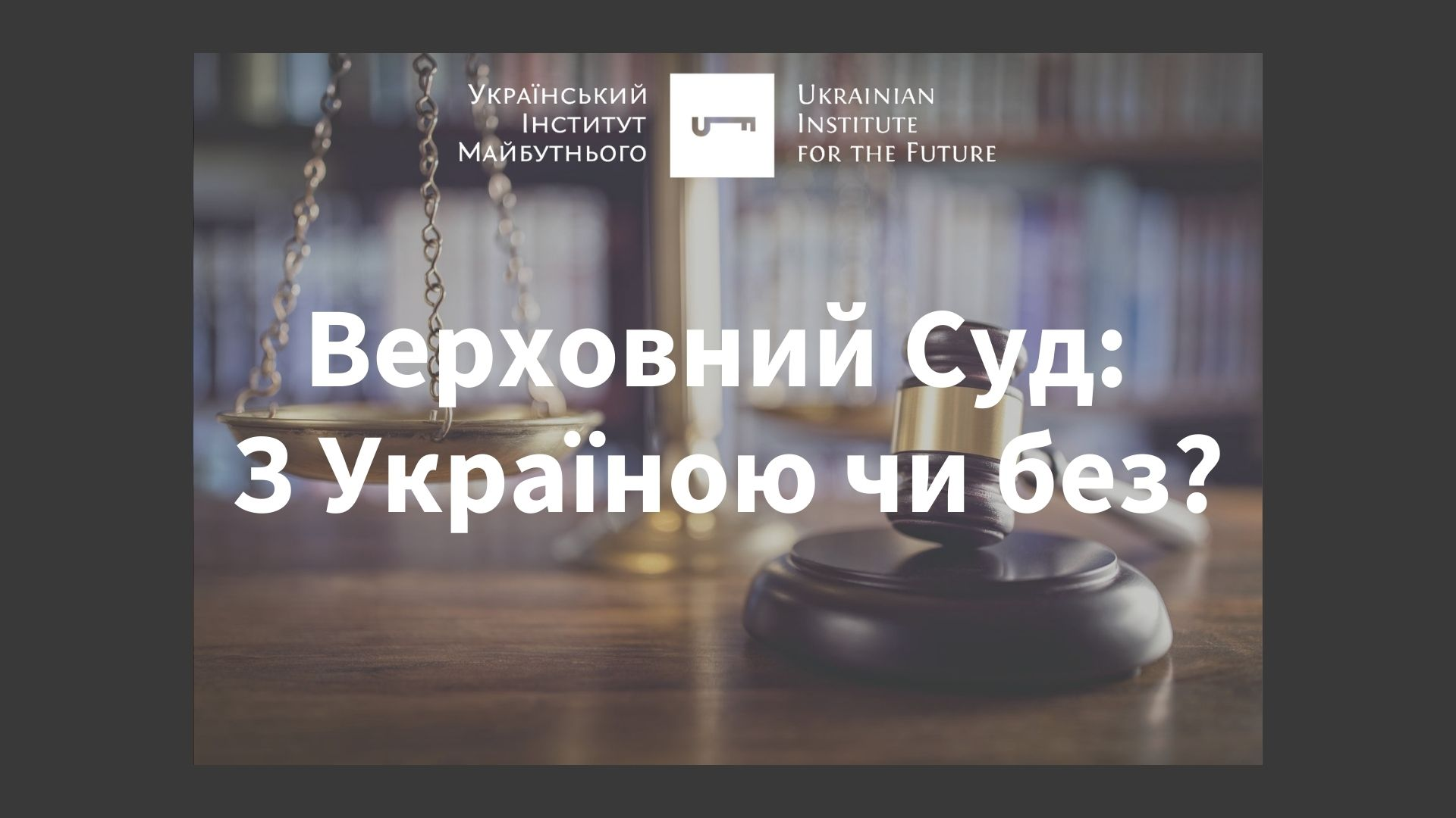 Верховний Суд: З Україною чи без?