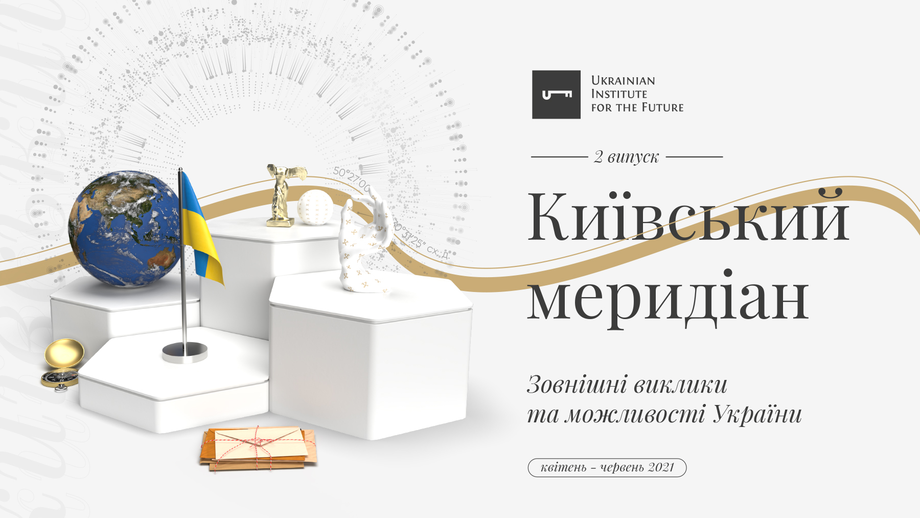Київський меридіан: 2. Зовнішні виклики та можливості України