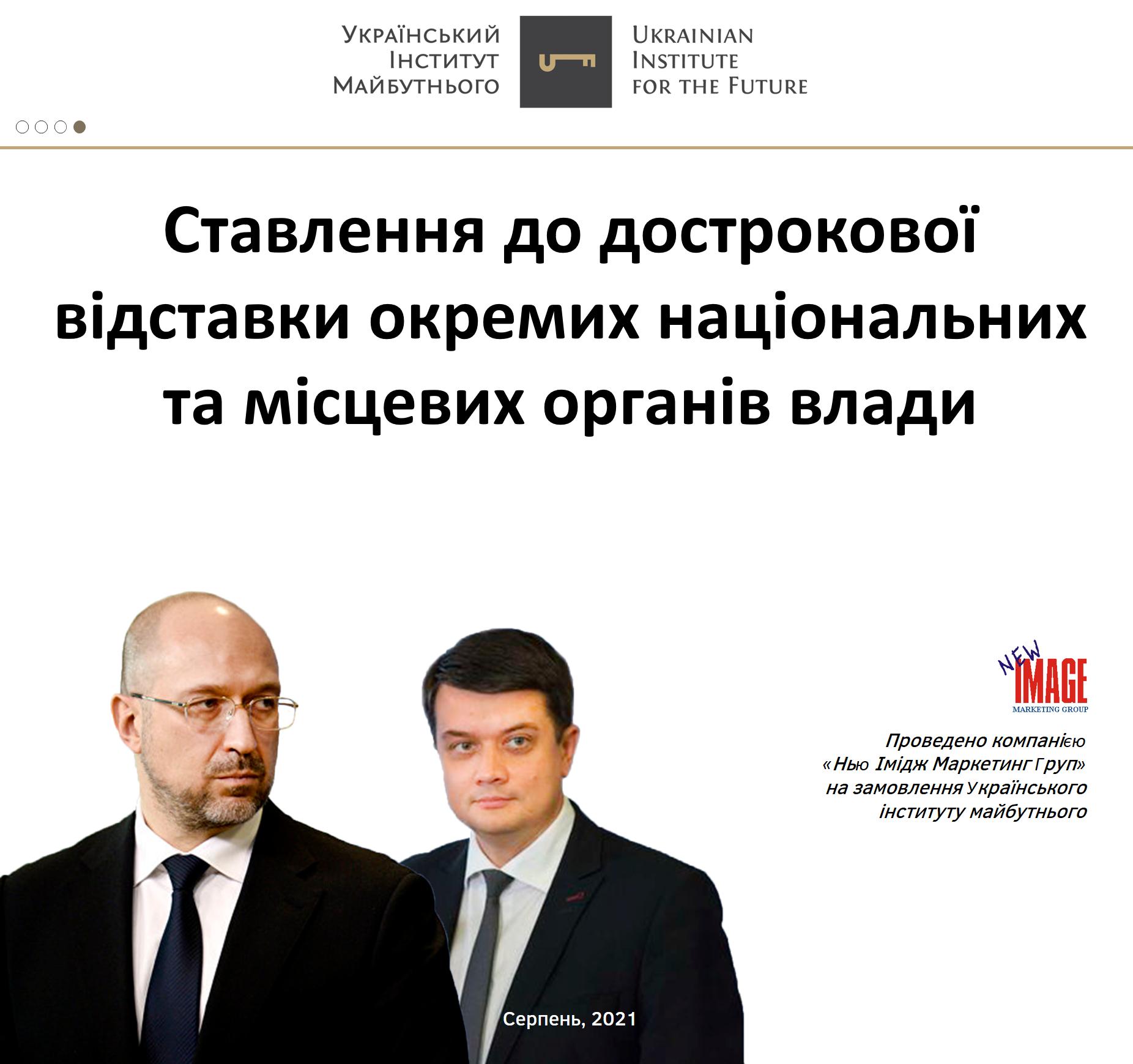 Відставка Уряду та Голови Верховної Ради особливо не хвилюють українців