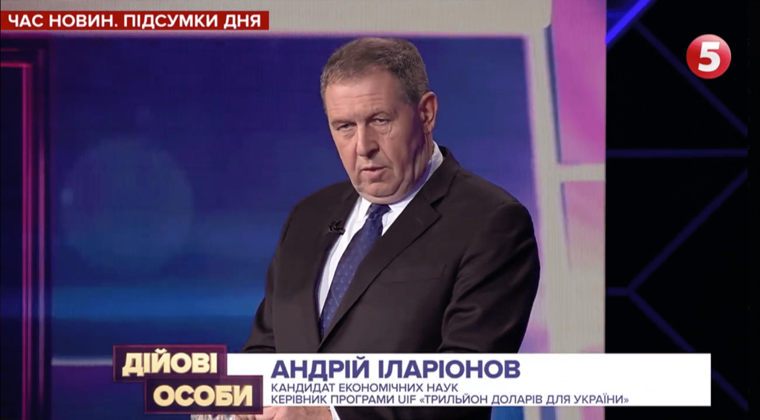 """Андрій Ілларіонов у програмі """"Дійові особи"""" на 5 каналі"""